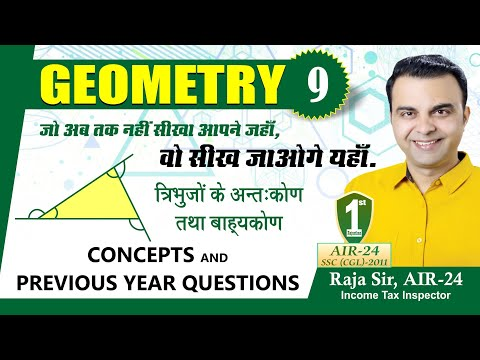 Geometry Part 9- Exterior & Interior Angles: Concepts & Questions asked in previous year examination