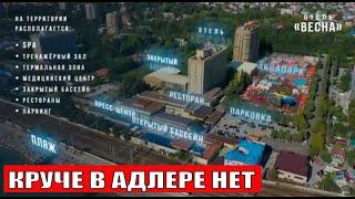 КРУЧЕ В АДЛЕРЕ НЕТ Отель Весна Сочи Недвижимость в Сочи