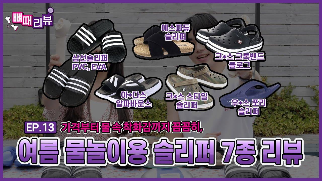 [뼈때리뷰] EP.13 여름 물놀이용 인기 슬리퍼 7종 전격 리뷰!