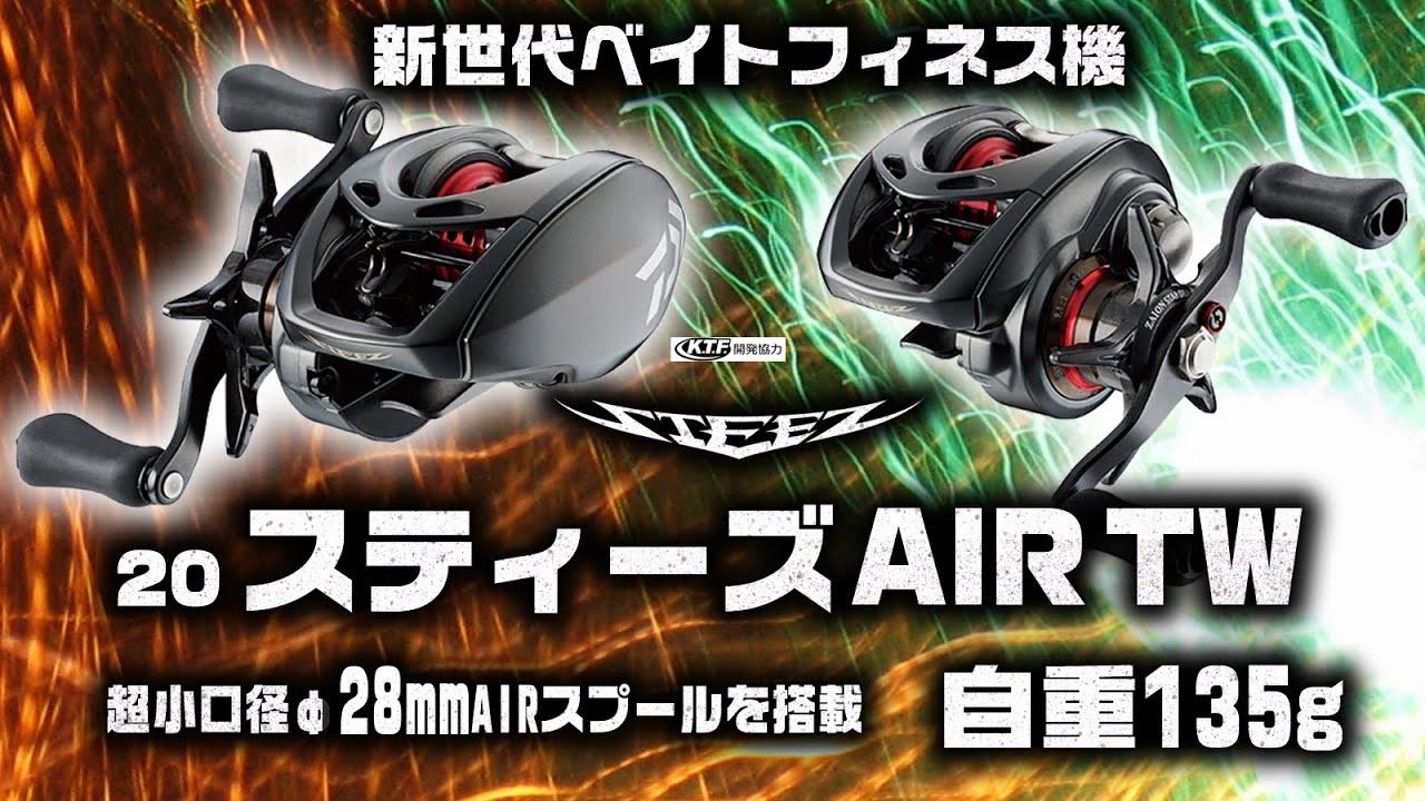 Air tw スティーズ