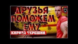 Руки-Базуки поможем Кириллу Терешину