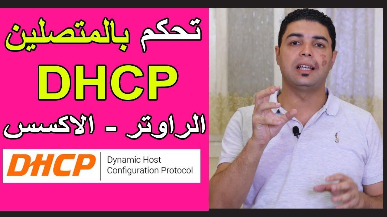 ماهو dhcp وكيف تستخدمه فى التحكم بالاجهزة المتصلة بالراوتر