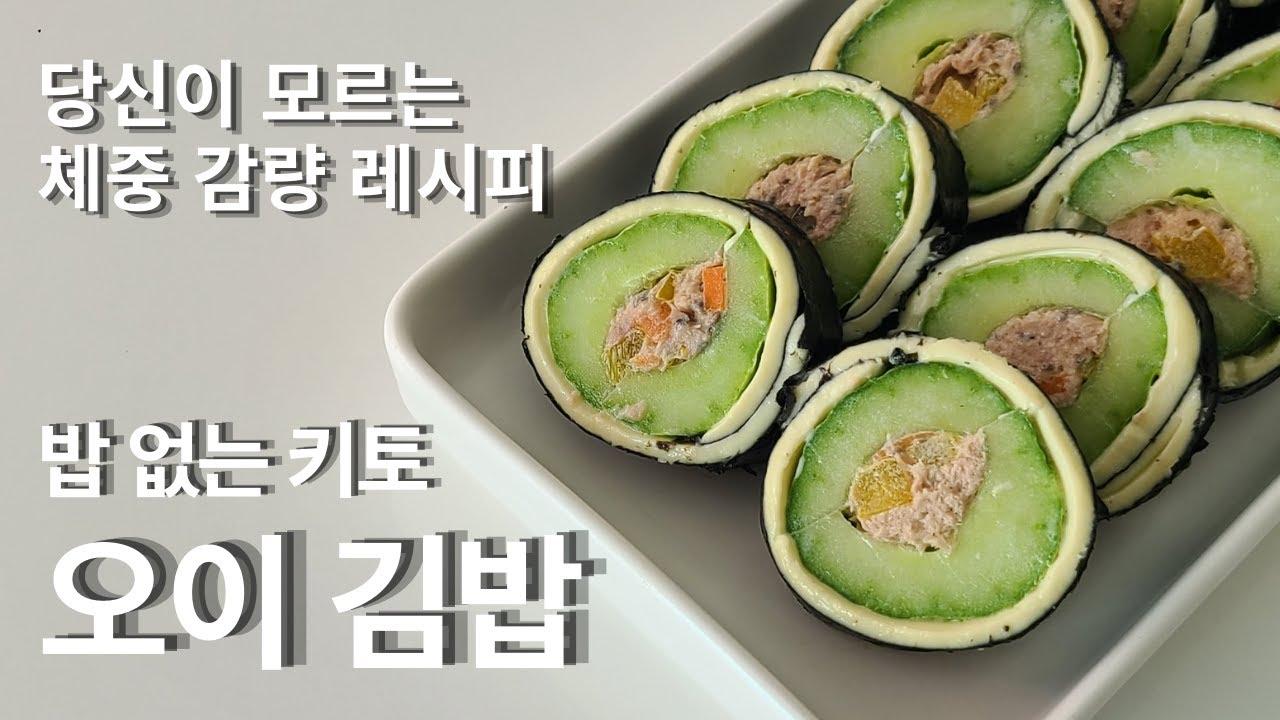 [키토김밥] 오이 김밥 | 밥없는김밥 | 다이어트김밥 | 저탄수김밥 | 저탄고지김밥 | 키토김밥레시피