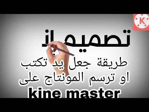 طريقة جعل يد تكتب او ترسم المونتاج في تطبيق Kine Master Youtube