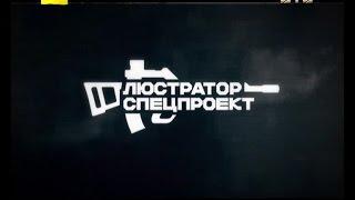 Розслідування розстрілу Майдану - Люстратор 7.62. Спецпроект