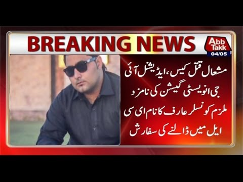Mashal lynching case KP police want at-large PTI Councillor Arif Khan's name on ECL