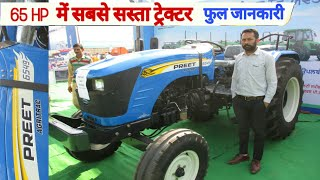 New model Preet 6549 | 65 hp Tractor | Full review with price , Tractor review, प्रीत 6549 का रिव्यू