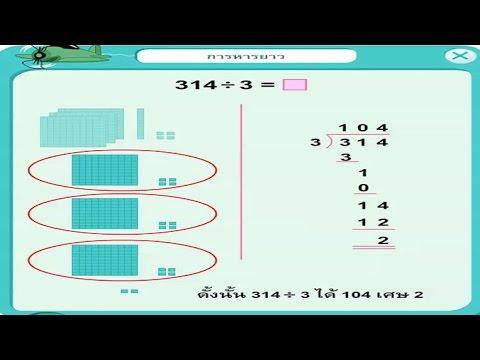 การหารยาว (1) คณิตศาสตร์ ป.3