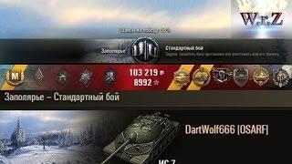 ИС-7 Суровый дедушка)  Заполярье – Стандартный бой  World of Tanks 0.9.15