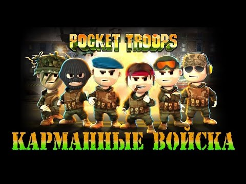 PocketTroops - Карманные войска (ios)