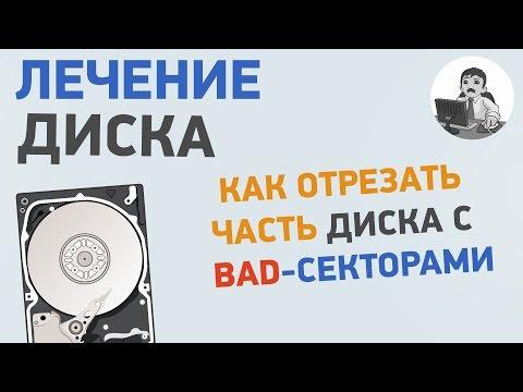 Как скрыть на диске участок с BAD секторами? Лечение жесткого диска
