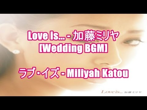Love is... - 加藤ミリヤ[Wedding BGM]ラブ・イズ - Miliyah Katou(TBS系アニメ『地球(テラ)へ…(TOWARD TO TERRA)』エンディング)