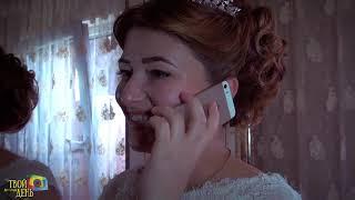 Свадьба (Владикавказ) Анжелики и Гасана. 2016г.  Осетия + Дагестан