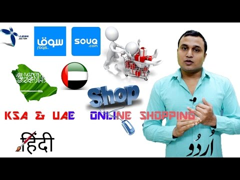 online Shopping in Saudi Arabia & Dubai Hindi / Urdu