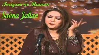 Teriyan Ne Rawan - Saima Jahan - Virsa Heritage Revived