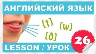 (SRp)Английский для детей и начинающих (Урок 26- Lesson 26)