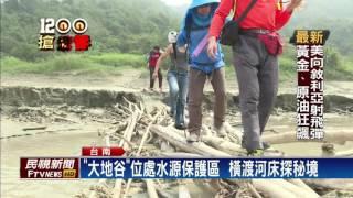 南化水庫集水區「大地谷」 如迷你版大峽-民視新聞