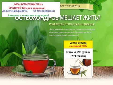 Монастырский сбор (чай) от болезней суставов - артритов