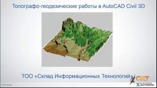видео autodesk civil 3d