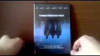 Обзор двд диска фильма Таинственная река  .mp4