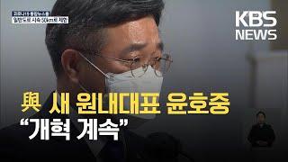 """더불어민주당 새 원내사령탑 윤호중 """"검찰·언론개혁 중단 없다"""" / KBS 2021.04.17. - YouTube"""