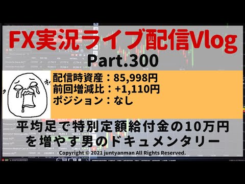 【FX実況ライブ配信Vlog】平均足で特別定額給付金の10万円を増やす男のドキュメンタリーPart.300
