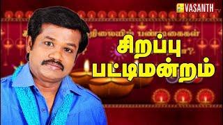 Madurai Muthu Pattimandram | Deepavali Special 07-12-2018 Vasanth tv Show