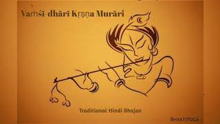 Vamsi Dhari Krsna Murari !l vaḿsidhārī kṛṣṇa murāri  tuma vinā duḥkha