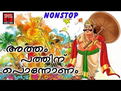 അത്തം പത്തിന് പൊന്നോണം # Malayalam Onam Songs 2017 # Onam Special Songs # Malayalam Onapattukal 2017