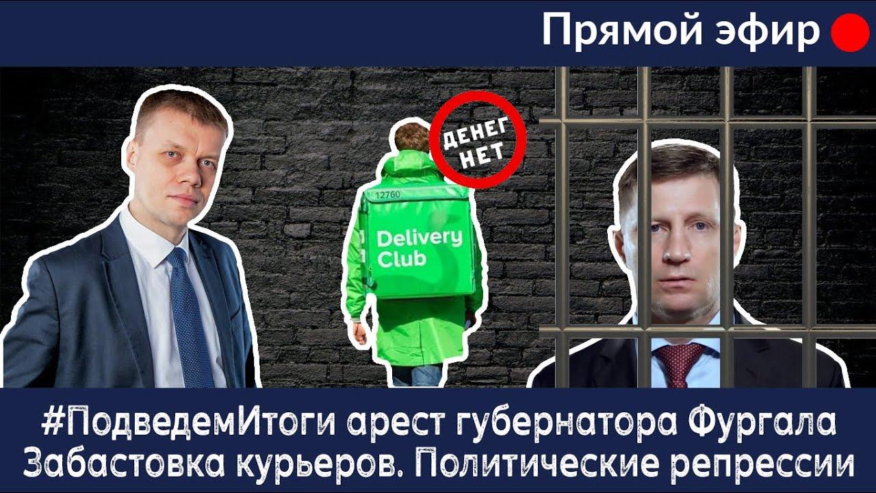 #ПодведемИтоги Арест Фургала, Политические репрессии Забастовка курьеров.