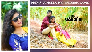Prema Vennela Video Song | Pre Wedding Song | Sunil With Varshini