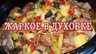Жаркое в духовке — Вкусные рецепты