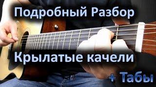 """Разбор на гитаре """"Крылатые качели"""""""