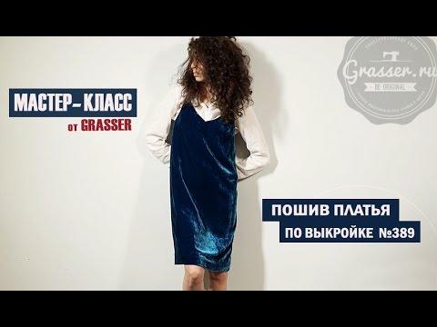 Промо-ролик к мастер-классу №10. Пошив бархатного платья по выкройке №389