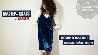 Как сшить платье из бархата. Мастер-класс №10 от GRASSER. Промо-ролик.