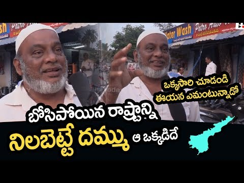 Srikakulam muslims about Chandrababu Naidu Ruling   public Pulse   Telugu Today