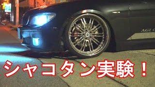 BMW 750Li E66 シャコタン実験!休日シリーズ Vol.17 (E66 BMW 750Li F*ckin Car-Low Damn)
