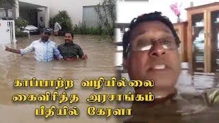 காப்பற்ற வழியில்லை கைவிரித்த அரசாங்கம் பீதியில் கேரளா - Kerala Flood | Kerala | Kerala Floods
