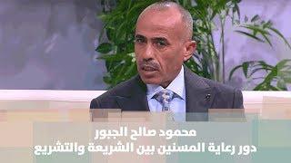 محمود صالح الجبور - دور رعاية المسنين بين الشريعة والتشريع