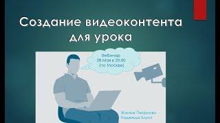 Создание обучающего видео для урока
