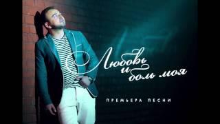 Download ASEN - Любовь и боль моя (AUDIO) Mp3 and Videos