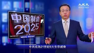 【新聞看點】21世紀6大威脅都來自中共,川普希望美國快推6G(2019/02/21)