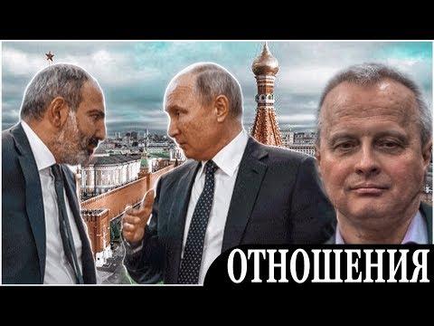 Посол России в Армении про отношения