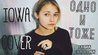 Саша Капустина Одно и то же Cover