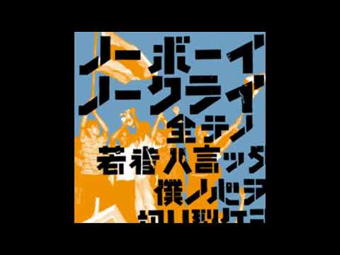 [Stance Punks] No Boy No Cry 2005.06.08 (6th Single)