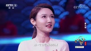 [中国诗词大会]江山代有才人出,磨刀霍霍向猪羊!彭敏,接招!| CCTV