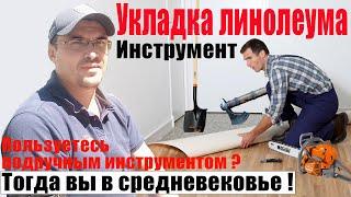 Укладка линолеума, профессиональный инструмент(Видео работы профессиональным инструментом для укладки линолеума и других эластичных покрытий http://aviris.net.ua..., 2012-08-06T14:00:19.000Z)