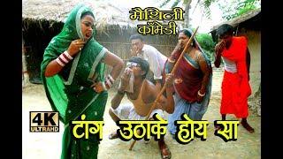टांग उठाके होय सा #Maithili comedy new#पुतौह पद्लक साउस ससुर के मुह पर #dhorbamaithilicomedy#