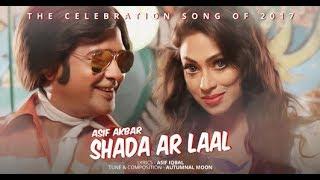 Shada Ar Laal   Autumnal Moon feat Asif Akbar   Poppy   Lyrics - Asif Iqbal   Official Promo   2017