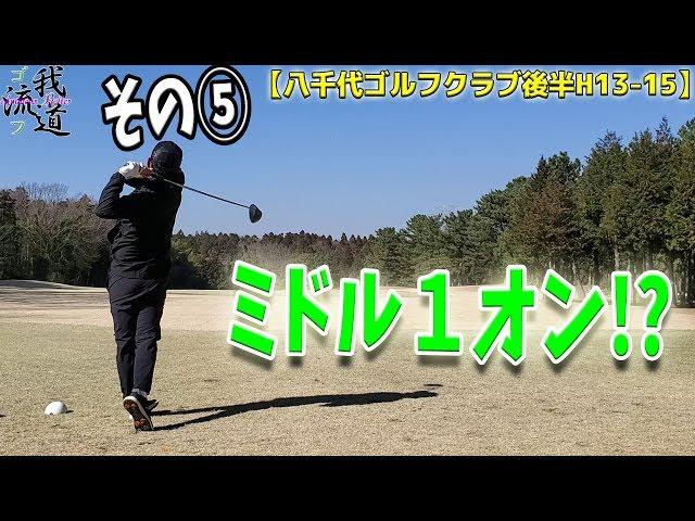 【プロと同じ歩きスルーラウンド⑤】【八千代ゴルフクラブ後半H13-15】